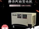 全自动10KW汽油发电机,静音箱体式发电机