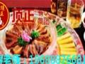 创业就选五指毛桃烤鸡 北京琵琶烤鸭培训 木桶水晶鸡的做法大全