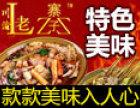 川渝老寨子特色餐饮 诚邀加盟