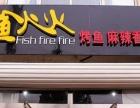 鱼火火烤鱼连锁加盟收益如何