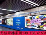 南京市地铁海报广告投放