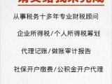 北京公司稅務報道公司社保公積金開戶