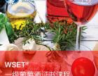 广州知名葡萄酒培训机构,AWSEC比较靠前