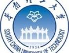 自考专升本华南理工大学有什么专业呢?