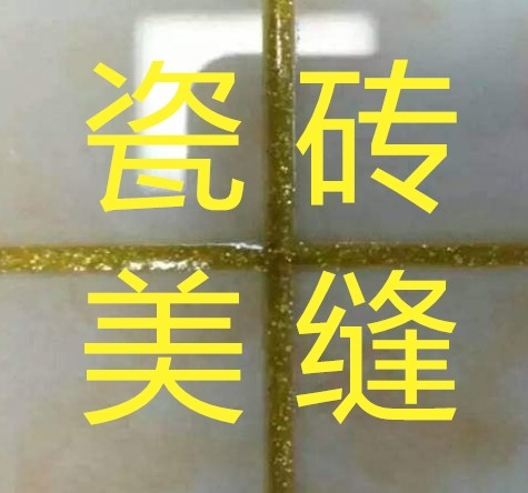 高新 坊子奎文 潍城上门 专业瓷砖美缝