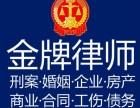武汉法律咨询 房产合同 债权债务 交通事故继承离婚律师