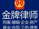 武汉刑事辩护会见 房产 合同 债务 事故 婚姻律师