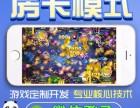 H5开发方便快捷三网互通电玩城游戏棋牌房卡