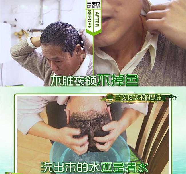 唐山 三支花草本润黑露 三支花清水黑发-(电视同款)