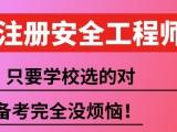 上海一级消防工程师培训,线上线下一消培训给您不一样的体验