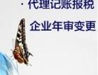 专业人员,经验丰富,惠州公司注册,代理记账,欢迎您
