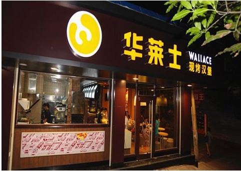 华莱士汉堡加盟 快餐加盟
