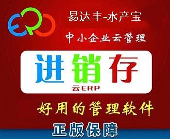 水产erp系统供应商 水产销货打印软件 水产销售统计软件