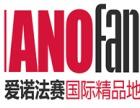 南京爱诺法赛国际精品地板,地板加盟代理