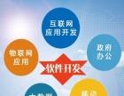 郑州软件开发 APP开发 分销系统 微商城