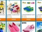 阿里巴巴产业带专场活动--温岭鞋业批发商圈火热招商