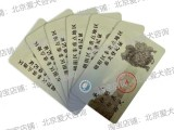 代辦北京狗證辦理北京犬證北京市養犬登記證