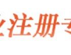 顺义公司注销专业代理机构