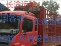 货车出租-货车拉货-货车运输-机械运输-长途运输-运挖