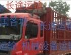 货车出租-货车拉货-货车运输-机械运输-长途运输-拖挖