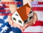 征信较差的天津房屋抵押贷款也可以处理