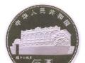 高价回收孙中山诞辰150周年纪念币 河南附近的量大上门