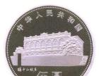 高价回收孙中山诞辰150周年纪念币 量大上门