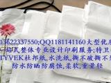 大量需求的纸,好卖的纸,利润高的纸,特殊的印刷纸,杜邦纸材料