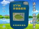 东莞除胶剂 不干胶清洗剂 胶粘制品清除剂价格厂家批发