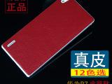 华为P7真皮贴膜 超薄手机后盖膜保护膜手机贴纸背贴 手机膜