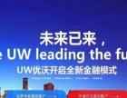 优沃外汇(UW)面向全国火爆招商