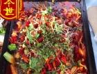 万州烤鱼培训哪里学就到广州本世小吃培训