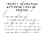 宁夏蓝海文化艺术品交易中心有限公司 宁夏蓝海文化艺术品交易