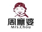 上海周麻婆加盟费 周麻婆怎么加盟