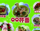街边最赚钱小吃双响Q杯面 阳泉特色餐饮加盟榜