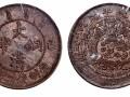 宣统三年大清银币鉴定拍卖交易价格表
