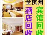 杭州宾馆家具回收宾馆中央空调回收物资回收酒店厨具回收