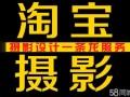 郑州专业广告设计+平面设计+淘宝店铺装修+摄影拍照河南