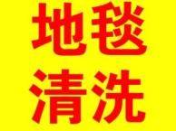 上海徐汇区梅陇-专业清洗地毯- 地面清洗打蜡公司