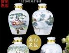 阜新陶瓷酒瓶厂家 供应大量陶瓷酒坛酒缸酒具
