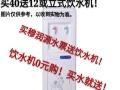 全新美的立式饮水机低价甩卖