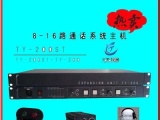 北京天影视通演播室通话系统 内部导播通话28