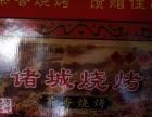 诸城茶香烧烤(烧鸡,烧肉)系列加盟 烧烤