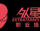新疆外星人职业培训平面设计高级班(视觉营销设计)
