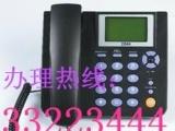 东莞联通无线固话专业快速
