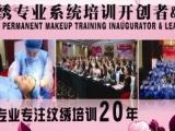 佛山珠海专业纹绣半永久纹绣3D定妆术 全新纹绣技术