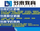 郑州市会计培训学校哪家好大品牌名师任教就来多来