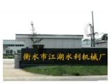 河北江河水利機械廠回轉式清污機,皮帶輸送機
