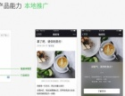 【荐】微信朋友圈广告营销推广-精准投放,价格实惠!
