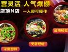 韩鱼客烤鱼加盟/韩鱼客烤鱼加盟费用/酒吧主题餐厅加盟